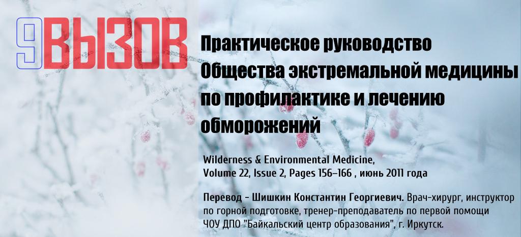 Практическое руководство Общества экстремальной медицины (WMS) по профилактике и лечению обморожений