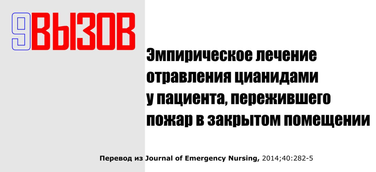 Эмпирическое лечение отравления цианидами у пациента, пережившего пожар в закрытом помещении