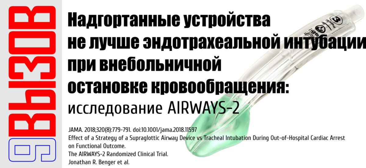 Надгортанные устройства не лучше эндотрахеальной интубации при внебольничной остановке кровообращения: исследование AIRWAYS-2