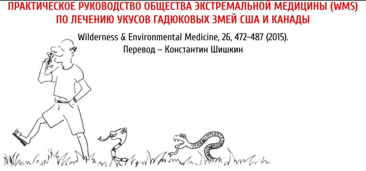 Практическое руководство общества экстремальной медицины (WMS) по лечению укусов гадюковых змей США и Канады
