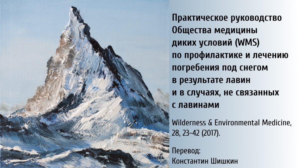 Профилактика, спасение и помощь при погребении под снегом в результате схода лавины