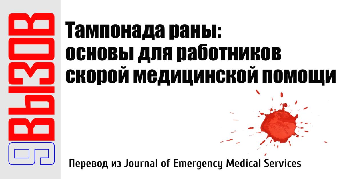 Тампонада раны: основы для работников скорой медицинской помощи