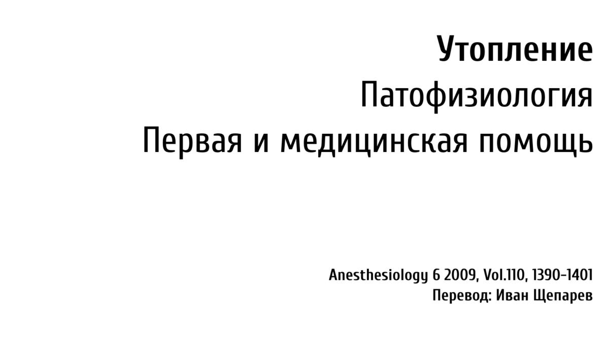 Утопление. Патофизиология. Первая и медицинская помощь